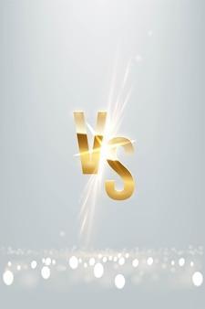 Gouden vs letterteken met gloeiende glanzende vonk op lichte luxe verticale achtergrond versus logo-element voor game battle sport match met zon explosie brandende zonnestraal effect