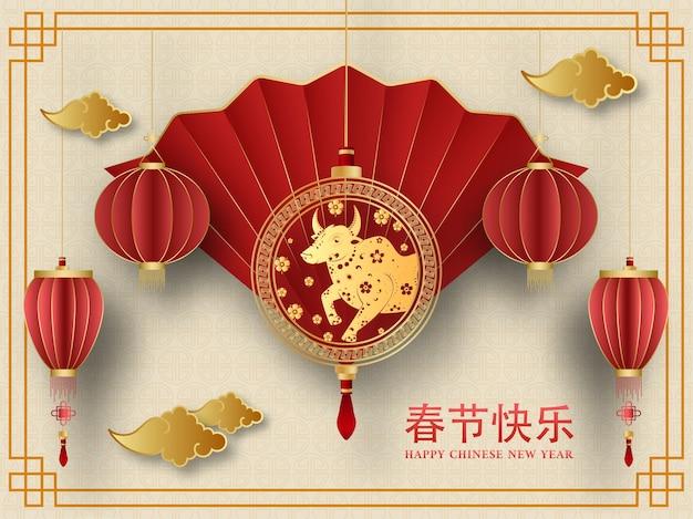Gouden zodiac ox frame hang met papieren gesneden lantaarns Premium Vector