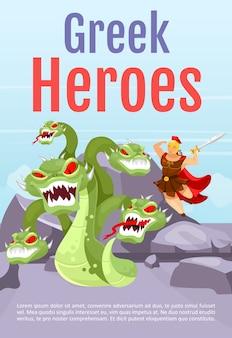Griekse heros brochure sjabloon. griekse mythologie. hercules en hydra. flyer, boekje, folderconcept met vlakke afbeelding. cartoon pagina-indeling voor tijdschrift. uitnodiging met tekstruimte