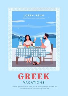Griekse vakantie poster platte sjabloon. vakantierecreatie op kreta. romantisch uitje. brochure, boekje conceptontwerp van één pagina met stripfiguren. mediterrane badplaats