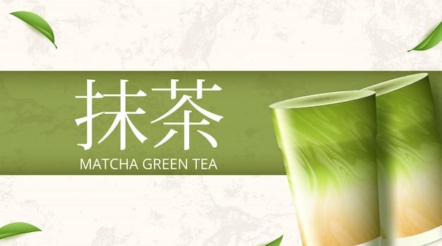 Groene thee latte met matcha-illustratie
