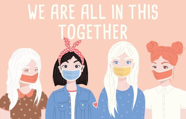 Groep van vier jonge vrouwen die chirurgische maskers dragen. corona virus 2019-ncov motivatie posterontwerp met positieve boodschap. vlakke afbeelding