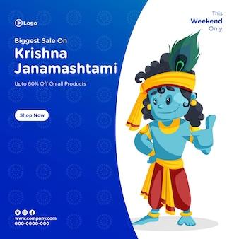 Grootste verkoop op het ontwerp van de banner van krishna janamashtami