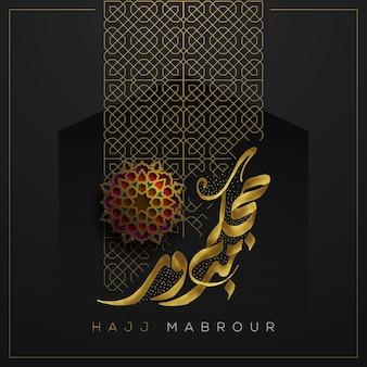 Hadj mabrour groet achtergrond islamitisch bloemmotief vector design met arabische kalligrafie