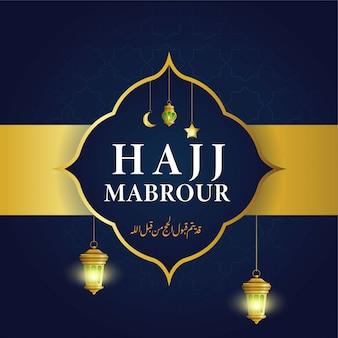 Hajj mabrour islamitische banner sjabloon