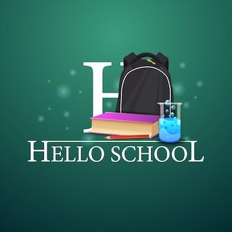 Hallo school, groene ansichtkaart met schoolrugzak