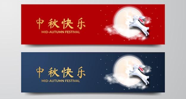 Halverwege de herfstfestivalposterbanner met illustratie van konijn en maanmaan (tekstvertaling = middenherfstfestival)