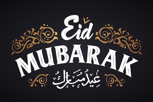 Hand getekend eid al-fitr - eid mubarak belettering