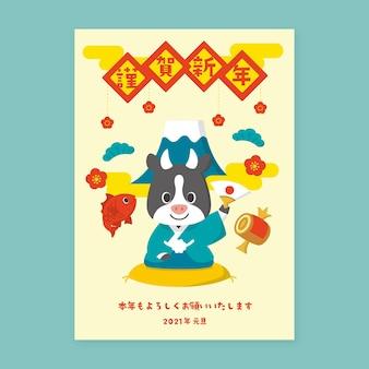 Handgeschilderde briefkaartsjabloon voor het nieuwe jaar 2021