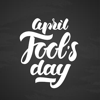 Handgeschreven moderne borstel belettering van april fools day op schoolbord achtergrond