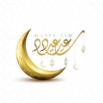 Happi eid mubarak islamitische groet halvemaan symbool en arabische lantaarn met moderne arabische kalligrafie