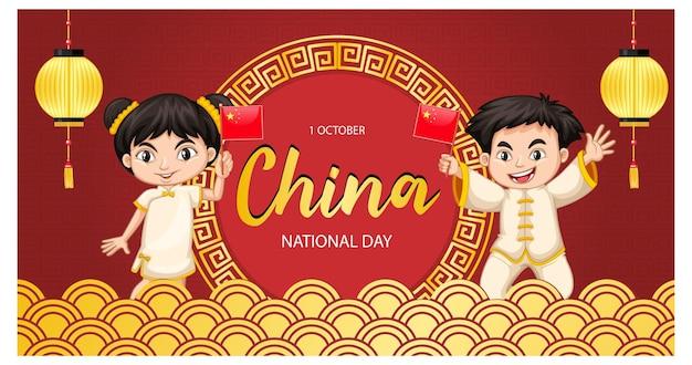 Happy china's national day banner met chinese kinderen stripfiguur Gratis Vector