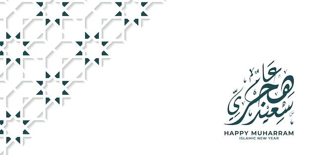 Happy muharram-wenskaart premium-sjabloon met ornament en arabische kalligrafie