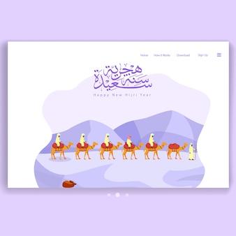Happy new hijri year islamic calendar illustration landing page