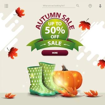 Herfstuitverkoop, een sjabloon voor uw website in een minimalistische lichte stijl met rubberen laarzen en pompoen
