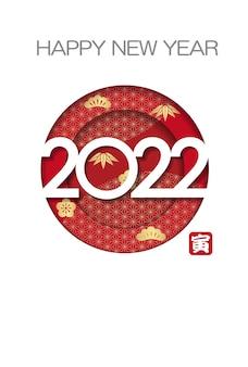 Het 2022 jaar van de tijger-wenskaartsjabloon met een 3d-reliëfsymbool tekstvertaling tiger