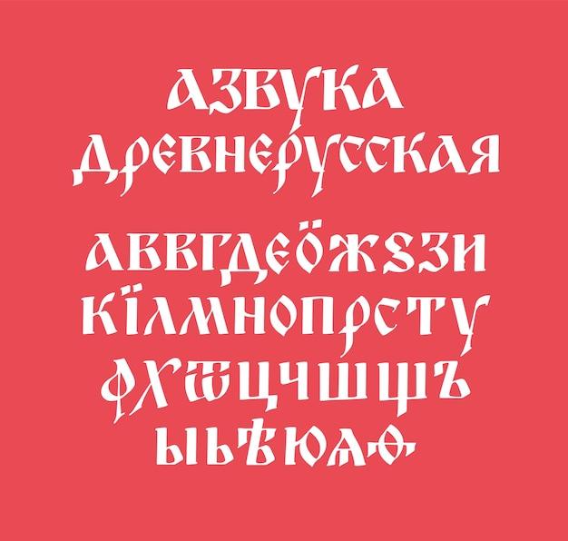 Het alfabet van het oude russische lettertype
