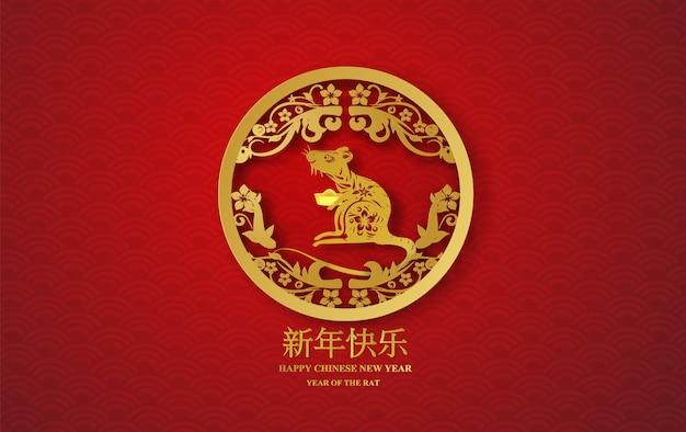Het gelukkige chinese nieuwjaar van de rat omcirkelt bloemen gouden karakters