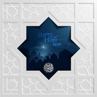 Het gelukkige nieuwe hijri-vectorontwerp van de jaargroet met moskee in de nacht met maan