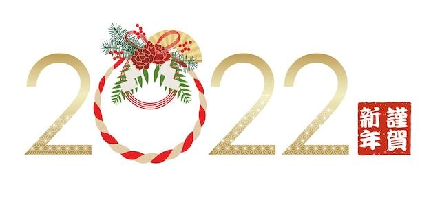 Het jaar 2022-logo met een japanse stro-festoenversiering om het nieuwe jaar te vieren