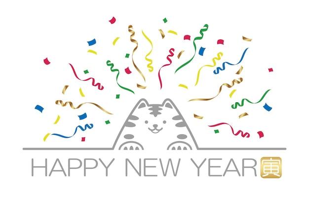 Het jaar van het tijgergroetsymbool met de tekstvertaling van de dierenriemstempel de tijger
