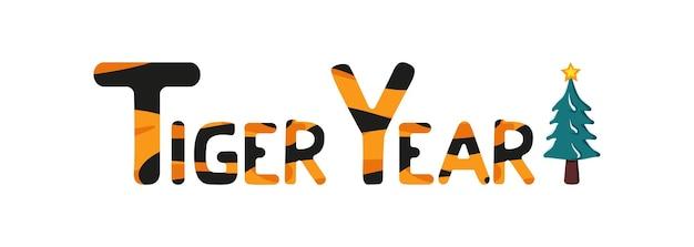 Het opschrift nieuwjaar van de tijger van gestreept oranje met zwarte letters en een groene kerstt...