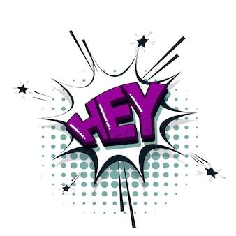 Hey hallo komische tekst geluidseffecten pop-art stijl vector tekstballon woord cartoon