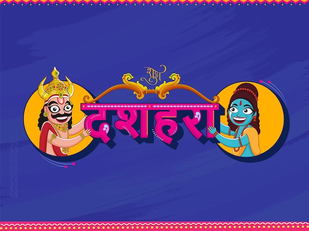 Hindi belettering van shubh (gelukkig) dussehra met hindoeïstische mythologie lord rama en koning ravana karakter op blauwe textuur achtergrond.
