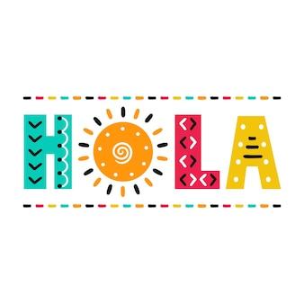 Hola quote met zonneprint