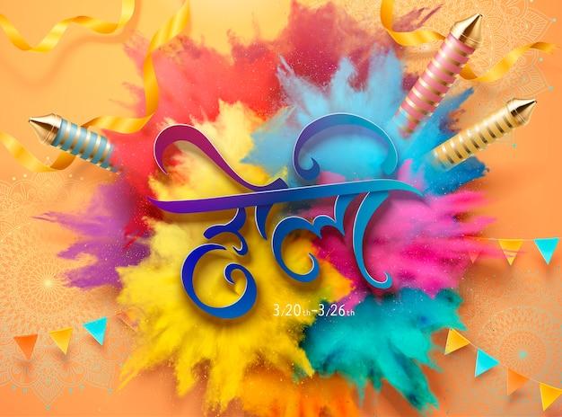 Holi-festivalkalligrafieontwerp met exploderend poedereffect