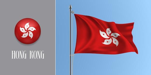 Hong kong wapperende vlag op vlaggenmast en ronde pictogram vectorillustratie. realistisch 3d-model met ontwerp van vlag en cirkelknop