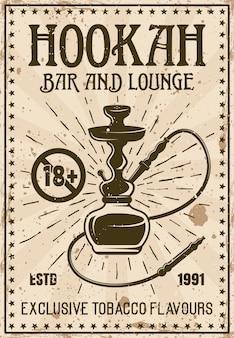 Hookah bar en lounge reclameaffiche voor instelling in retro stijl