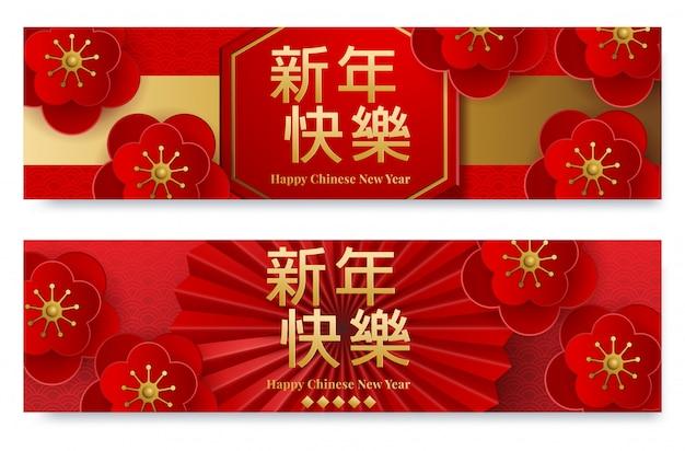Horizontale banners set met chinees nieuwjaar elementen. vector illustratie aziatische lantaarn, chinese vertaling gelukkig nieuwjaar