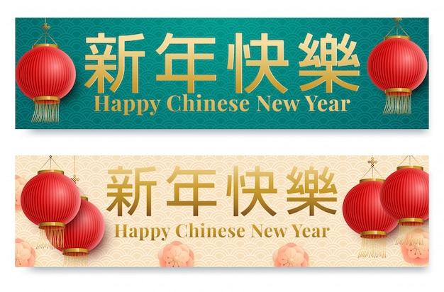 Horizontale banners set met chinees nieuwjaar elementen. vector illustratie aziatische lantaarn, wolken en patronen in moderne stijl. chinese vertaling gelukkig nieuwjaar