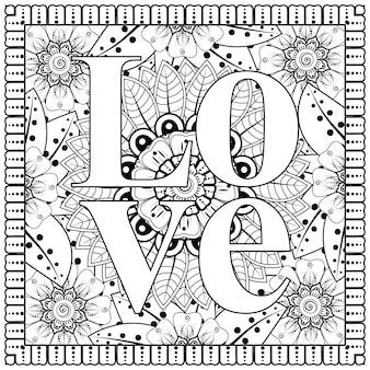 Hou van woorden met mehndi-bloemen voor het kleuren van de doodle-ornament van de boekpagina