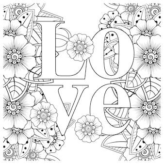 Hou van woorden met mehndi-bloemen voor het kleuren van het doodle-ornament van de boekpagina