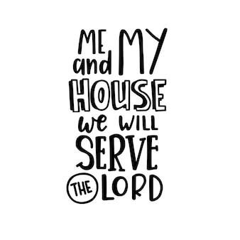 Ik en mijn huis zullen we dienen de heer handgetekende typografie poster. conceptuele handgeschreven zin home and family handgeschreven kalligrafische ontwerp. inspirerend