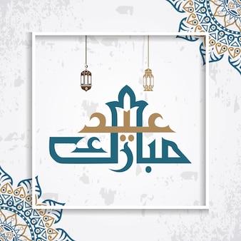 Illustratie eid al-fitr is een belangrijke religieuze feestdag die gevierd wordt door moslims