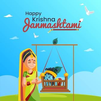 Illustratie van kleine krishna met schommel met yashoda mayia op janmashtami festival
