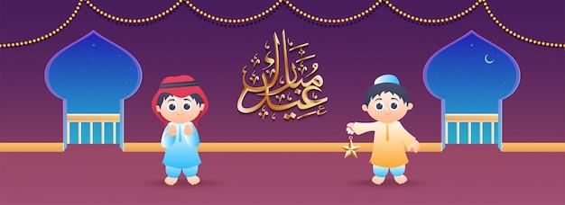 Illustratie voor eid mubarak festival-viering