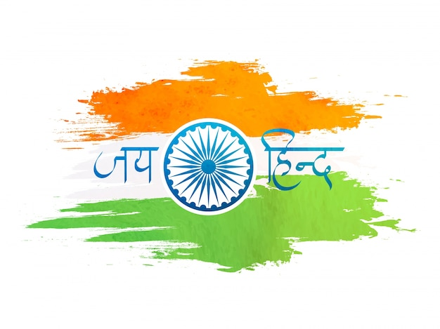 Indisch vlagontwerp gemaakt door abstracte penseelstreken met hindi text jai hind (overwinning naar india) voor de gelukkige onafhankelijkheidsdag.