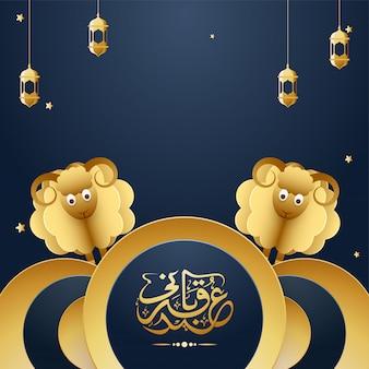 Islamitisch festival