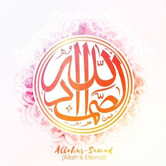 Islamitisch islam erfgoed moslim eid Premium Vector