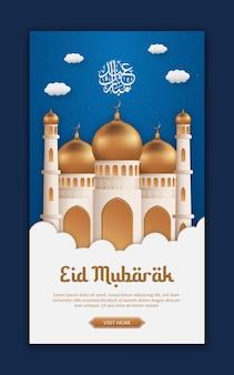 Islamitische eid mubarak-verhaalsjabloon voor sociale media