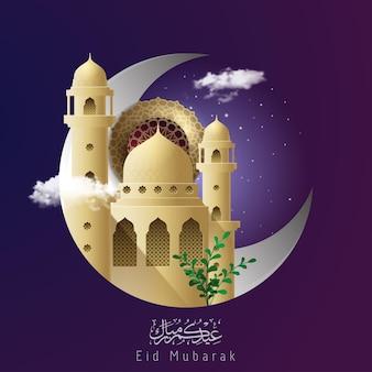 Islamitische groetviering eid-kalligrafieontwerp en moskee met maan aan de hemel