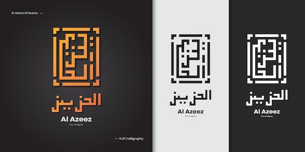 Islamitische kufi-kalligrafie 99 namen van allah alajiz