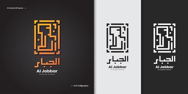Islamitische kufi-kalligrafie 99 namen van allah aljabbar