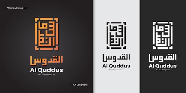 Islamitische kufi-kalligrafie 99 namen van allah alquddus