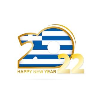 Jaar 2022 met griekenland vlag patroon. gelukkig nieuwjaar ontwerp.