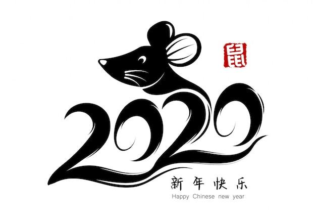 Jaar van de rat. chinees nieuwjaar 2020. chinese karakters betekenen gelukkig nieuwjaar. kalligrafie en muis.